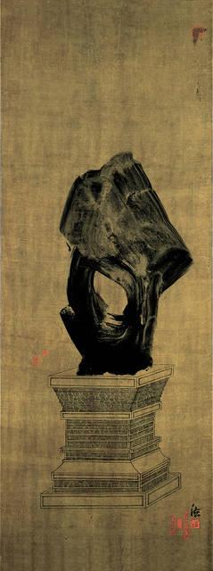 Pierre de méditation I