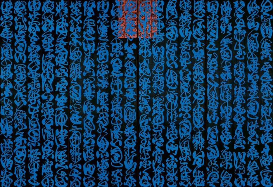 Fabienne Verdier -  Méditations en cobalt